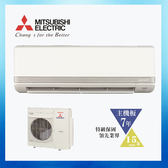 三菱重工 3-4坪變頻冷暖一對一分離式空調DXK25ZMXT-S/DXC25ZMXT-S