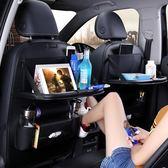 汽車座椅收納袋多功能車載餐桌椅背儲置物袋靠背掛袋車內裝飾用品【新店開張85折促銷】