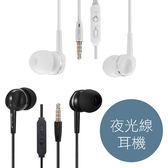 MSD-M10 夜光線入耳式 耳機 活塞 線控 金屬質感 耳塞式 麥克風 APPLE LG 三星 HTC SONY