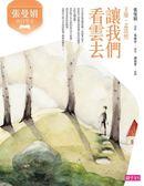 (二手書)張曼娟唐詩學堂:讓我們看雲去-王維、孟浩然(新版)