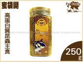 寵物家族*-PAGE蜜袋鼯專用-高蛋白質昆蟲主食250g MI-26