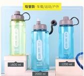 運動水壺大容量水杯塑料太空杯