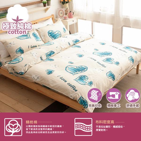 純棉【Love Coffee-綠】雙人三件式床包+枕套組