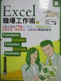 【書寶二手書T1/電腦_XFZ】Excel職場工作術-立即上手的16個收支圖表、市調統計分析_附光碟