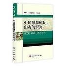 簡體書-十日到貨 R3Y【中國能源植物山杏的研究】 9787030387134 科學出版社 作者:王濤,王利