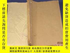 二手書博民逛書店民國線裝鉛排印--四部備要罕見史部《晉書 》冊8 館藏11764