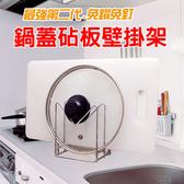 金德恩 台灣製造 免釘免鑽 鍋蓋砧板壁掛架