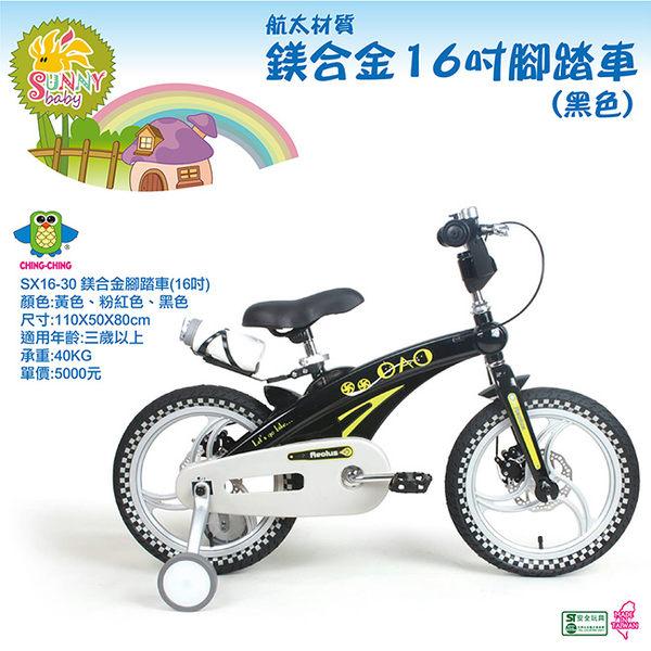 【親親】鎂合金16吋腳踏車