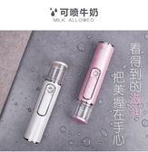 冷噴納米補水儀迷你美容噴霧蒸臉儀器便攜式家用面部保濕補水神器『潮流世家』