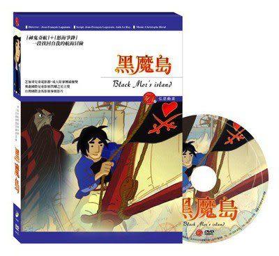 (法國動畫)黑魔島 DVD ( Block Mor s Island )