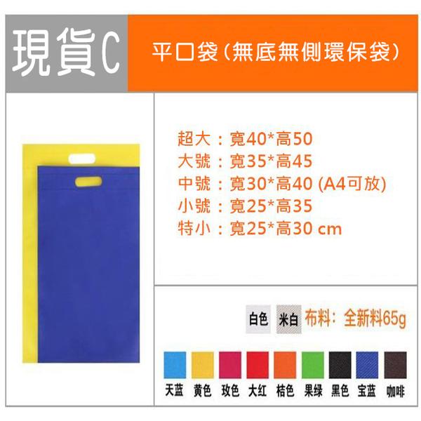 不織布袋 客製化 平口袋(超小號) 無底無側 環保袋 手提袋 購物袋 禮贈品 飲料袋 提袋【塔克】