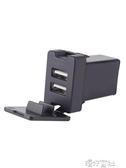 汽車適用雙USB車充插座豐田雷凌卡羅拉原裝12V24V車載手機充電器 交換禮物