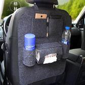 汽車用品車用置物袋汽車座椅背收納袋掛袋儲物袋車載收納箱 【格林世家】