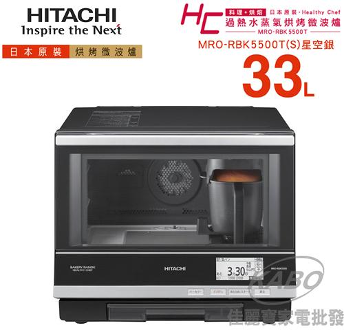 【佳麗寶】-(HITACHI日立)過熱水蒸氣烘烤微波爐-33L【 MRO-RBK5500T】