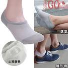 襪子 男士 船型襪 隱形襪 純棉矽膠防滑襪子 4款 【生活Go簡單】現貨販售【SHYP0095】