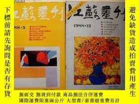 二手書博民逛書店罕見江蘇畫刊1988年5期Y11359 出版1988