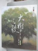 【書寶二手書T5/宗教_QJZ】大樹之歌-畫說佛傳_奚淞