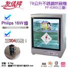 【友情牌】78公升烘碗機PF-6360...