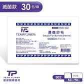 【勤達】滅菌燙傷紗布50x 90cm -1片裝X 30包/袋- B62 大面積傷口保護、燒燙傷紗布