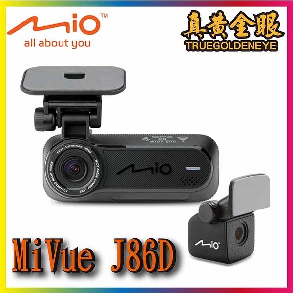【MIO】MiVue™ J86D J86+A40 2.8K 極致銳利 隱藏式 WIFI GPS 行車記錄器