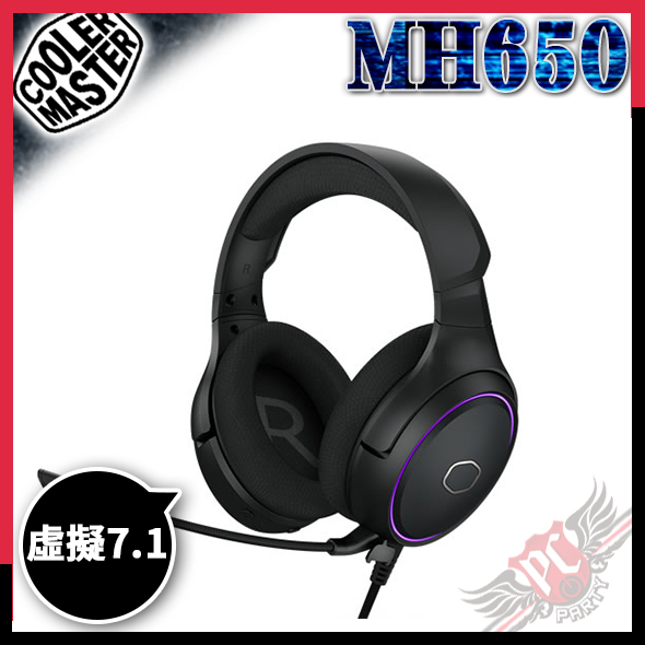 [ PC PARTY ] COOLERMASTER MH650 虛擬7.1聲道 USB 電競耳機