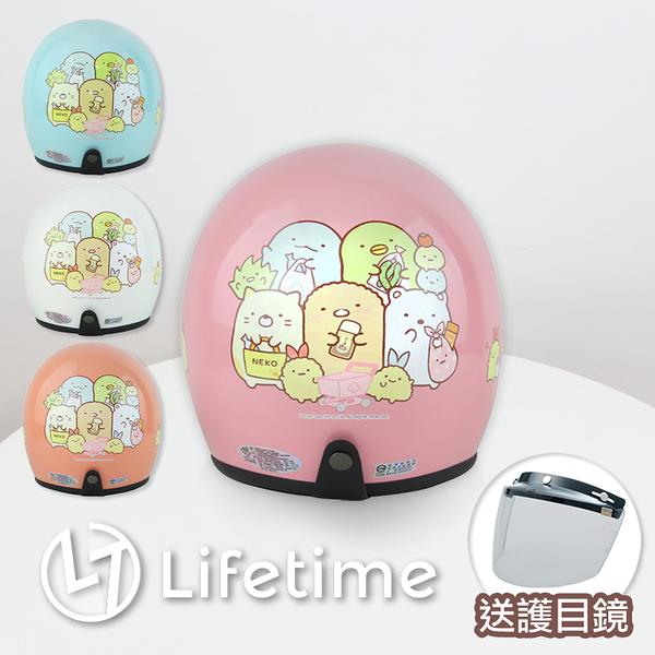 ﹝角落生物4分之3罩安全帽﹞正版 騎士帽 機車安全帽 角落小夥伴 恐龍〖LifeTime一生流行館〗