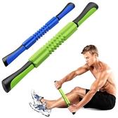 按摩棒 肌肉按摩棒泡沫軸按摩軸滾軸放鬆棒健身按摩腿部滾腿棒【快速出貨八五鉅惠】