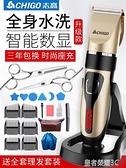 剪髮器 理髮器電推剪頭髮充電式推子神器自己剃髮電動剃頭刀工具家用 免運
