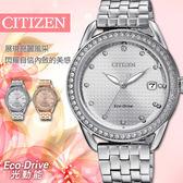 【送!!電影票】CITIZEN 星辰 Eco-Drive 閃耀奢華光動能時尚女錶 FE6111-87A 熱賣中!
