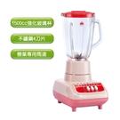 全家福耐久實用果汁機 MX-901A