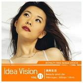【軟體採Go網】IDEA意念圖庫 IDEA Vision系列(11)美與生活