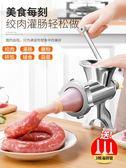手動絞肉機家用灌香腸機手搖切辣椒剁餃子餡攪碎菜機小型裝臘腸器 伊衫風尚