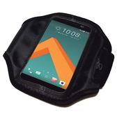 HTC 10 5.2吋 簡約風 運動臂套 運動臂帶 運動臂袋 運動 手機 保護套