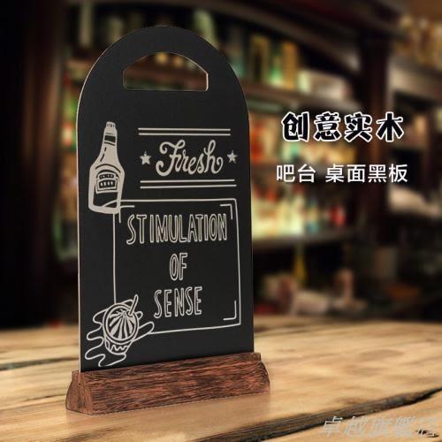 實木桌面小黑板支架式 咖啡店鋪吧臺立式黑板ZY【卓越旗艦店】