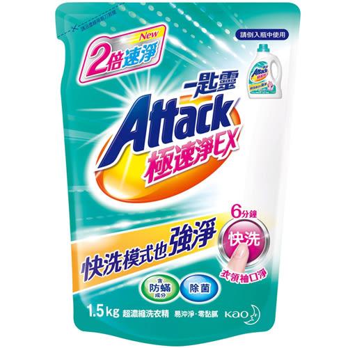 一匙靈極速淨EX超濃縮洗衣精補充包1.5kg【愛買】