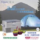 限時贈精美野餐餐具組 /【Opure 臻淨】R35 德國壓縮機露營車用冰箱