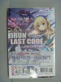 【書寶二手書T2/一般小說_NJS】Eirun Last Code~自架空世界至戰場~(01) 特裝版_東龍乃助