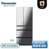 [Panasonic 國際牌]650公升 六門無邊框鏡面變頻冰箱-鑽石黑 NR-F656WX-X1