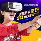 VR虛擬現實3D眼鏡頭戴式BOXFA00151『時尚玩家』