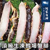 頂級生凍鱈場蟹腳(300g±10%)/盒 快速出貨 極鮮 免剝殼 俄羅斯 厚實多汁 蟹腳 火鍋 清蒸 肉質鮮甜