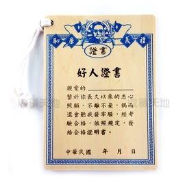 【收藏天地】創意小物*木質明信片-好人證書
