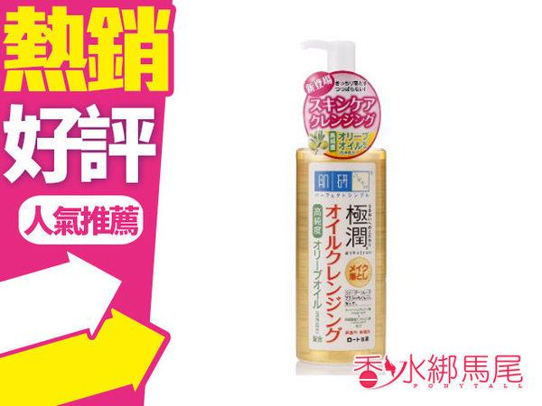 ROHTO 肌研 極潤純淨橄欖保濕 卸妝油 200ml◐香水綁馬尾◐