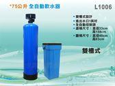 【水築館淨水】75公升雙槽式軟水器 全自動控制-時間型 全屋過濾 地下水/自來水軟化系統(L1006)
