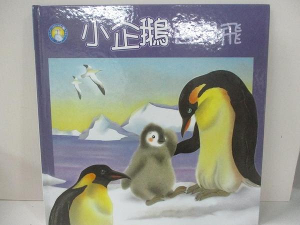 【書寶二手書T5/少年童書_DUV】小企鵝要學飛