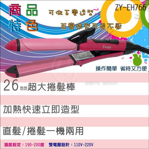 《一打就通》Fuuga Lovely兩用離子捲髮棒 ZY-EH766