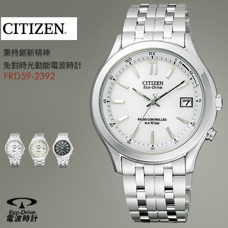 【公司貨保固】CITIZEN FRD59-2392 光動能電波錶 熱賣中!