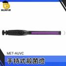 台灣現貨 UVC燈管 手持式殺菌燈 殺菌 紫外線殺菌燈管 除蟎棒 LED 紫外線燈 除螨 衣櫃 AUVC