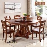 實木餐桌 中式實木飯桌大圓桌圓形餐桌椅組合家用帶轉盤歺桌12人圓桌餐桌 ATF 蘑菇街小屋