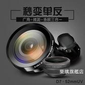 廣角鏡頭手機鏡頭超廣角微距魚眼三合一套裝蘋果通用單反自拍外置攝像頭wy