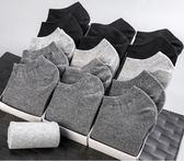 襪子禮盒 男士襪子男棉船襪純色休閒棉襪透氣四季款短襪男10雙禮盒裝【快速出貨八折搶購】